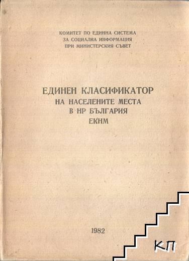 Единен класификатор на населените места в НР България ЕКНМ