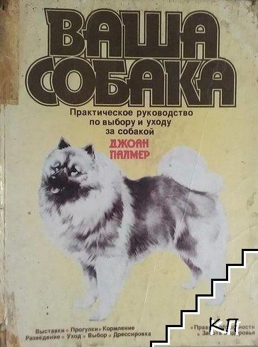 Ваша собака