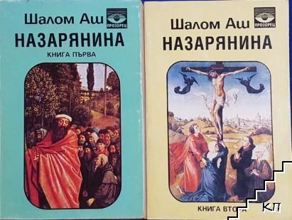 Назарянина. Книга 1-2