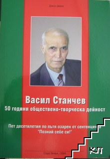 Васил Станчев. 50 години обществено-творческа дейност