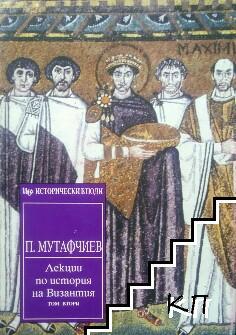 Лекции по история на Византия. Том 2