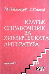 Кратък справочник за химическата литература