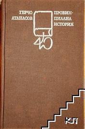 Провинциална история