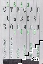 Стефан Савов Бобчев (1853-1940): Живот и дейност