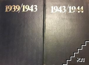 История на антифашистката борба в България 1939-1944 в два тома. Том 1-2
