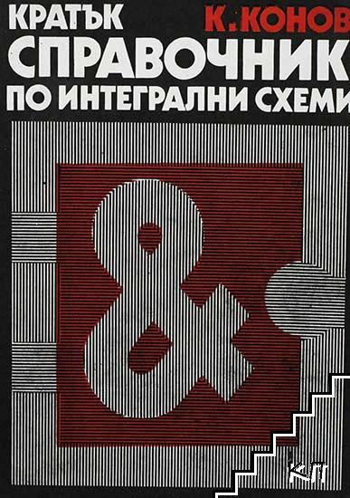Кратък справочник по интегрални схеми