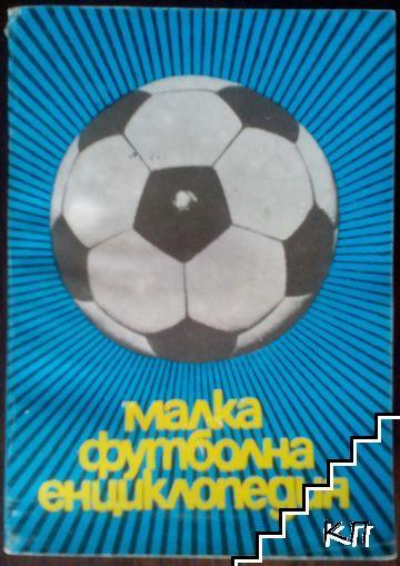 Малка футболна енциклопедия
