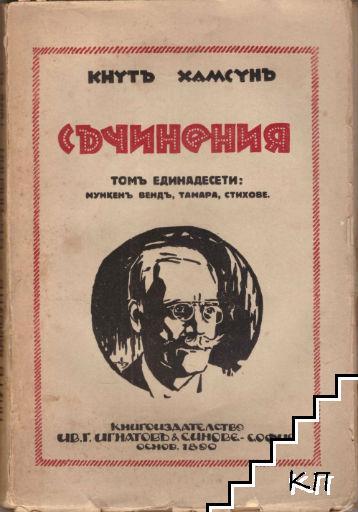 Съчинения въ дванадесетъ тома. Томъ 11: Мункенъ Вендъ, Тамара, Стихове