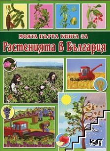 Моята първа книга за: Растенията в България
