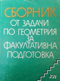 Сборник задачи по геометрия за факултативна подготовка