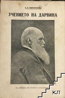 Учението на Дарвина