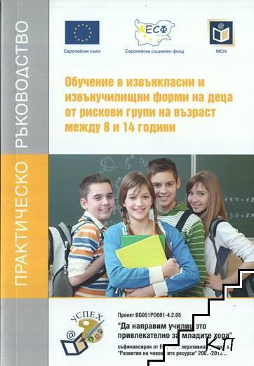 Обучение в извънкласни и извънучилищни форми на деца от рискови групи на възраст между 8 и 14 години