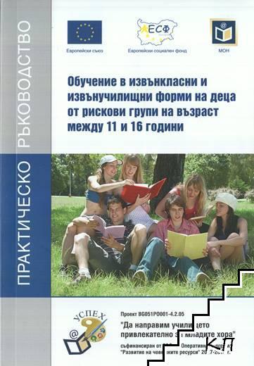 Обучение в извънкласни и извънучилищни форми на деца от рискови групи на възраст между 11 и 16 години