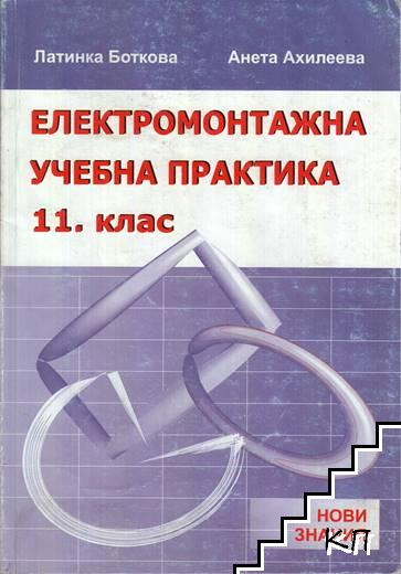 Електромонтажна учебна практика 11. клас