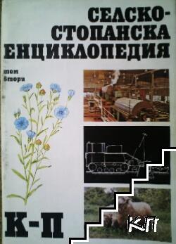 Селскостопанска енциклопедия. Том 2: К-П