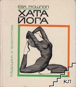 Хата йога