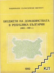Бюджети на домакинствата в Република България (1985-1991 г.)