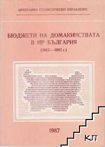 Бюджети на домакинствата в НР България (1965-1987 г.)
