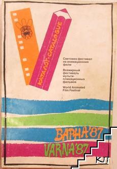 Световен фестивал на анимационния филм. Варна '87