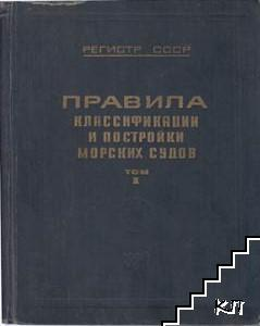 Правила классификации и постройки морских судов. В двух томах. Том 1-2
