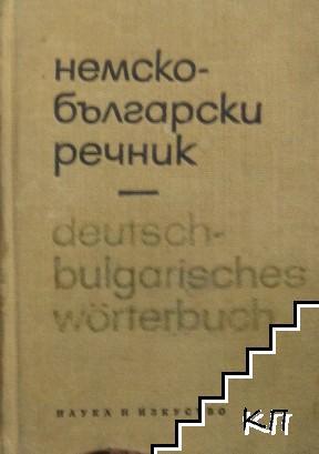Немско-български речник / Deutsch-Bulgarisch Wörterbuch