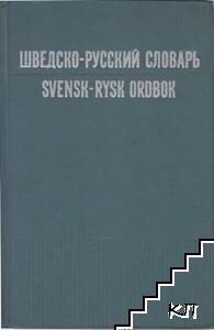 Шведско-русский словарь / Svenk-rysk ordbok