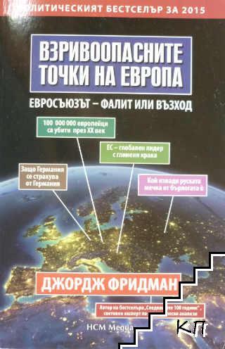 Взривоопасните точки на Европа