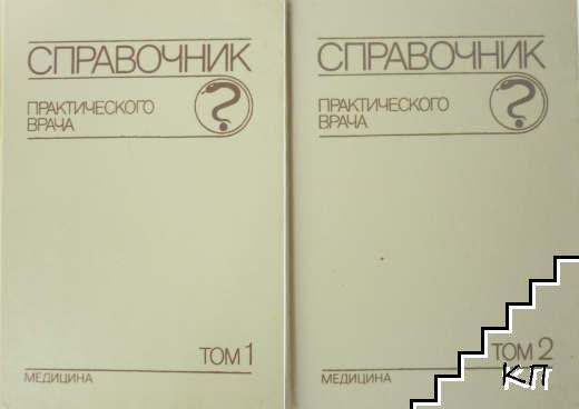 Справочник практического врача. Том 1-2