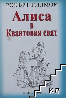 Алиса в Квантовия свят