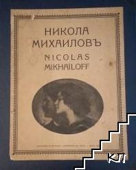 Никола Михайловъ / Nikolas Mikhailoff