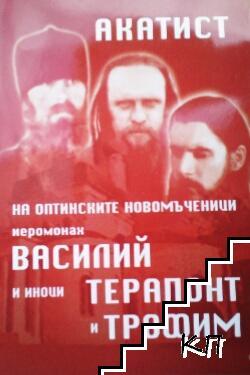 Акатист на оптинските новомъченици йеромонах Василий и иноши Терапонт и Трофим