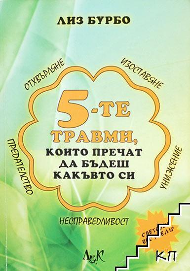 5-те травми, които пречат да бъдеш какъвто си