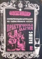 Суперенциклопедия на тайнствените науки. Част 1: Практическа магия - черна и бяла