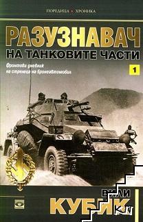 Разузнавач на танковите части. Книга 1