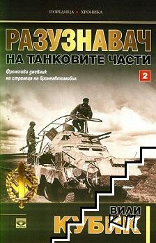 Разузнавач на танковите части. Книга 2