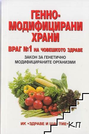 Генномодифицирани храни - враг № 1 на човешкото здраве