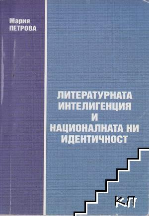 Литературната интелигенция и националната ни идентичност