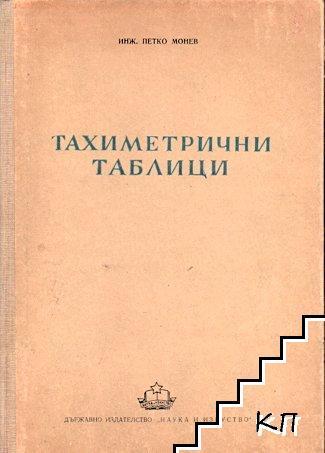 Тахиметрични таблици