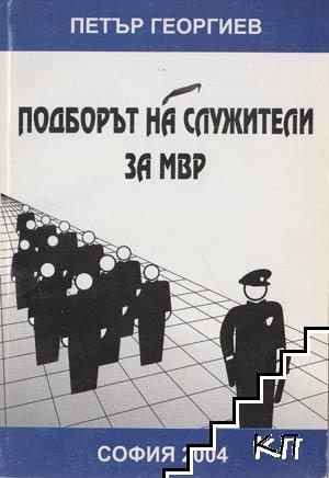 Подборът на служители на МВР