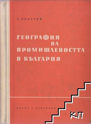 География на промишлеността в България