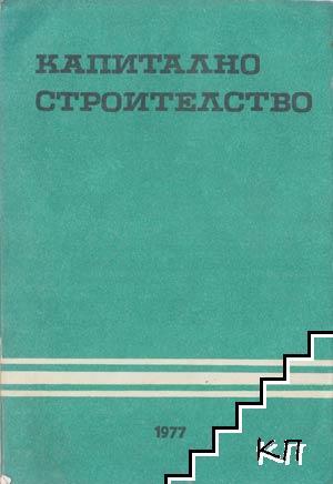 Сборник от нормативни документи по капиталното строителство
