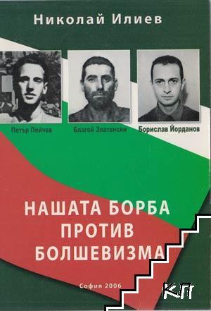 Нашата борба против болшевизма