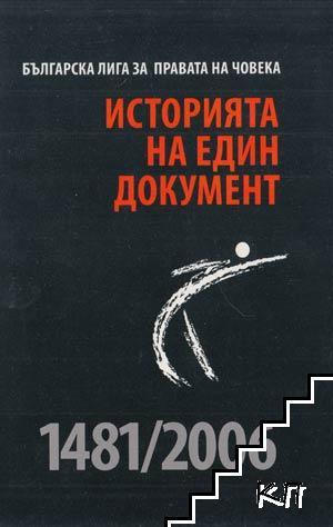 Историята на един документ 1481/2006