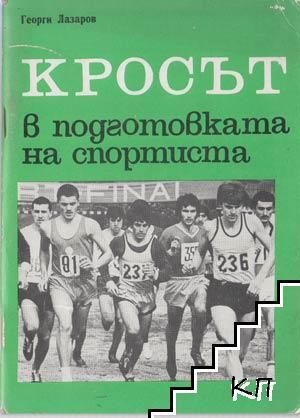Кросът в подготовката на спортиста