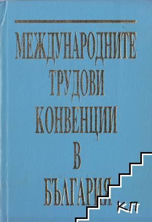 Международните трудови конвенции в България