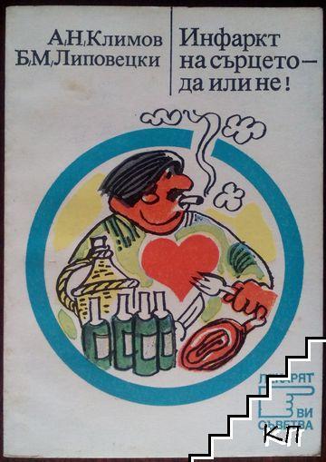 Инфаркт на сърцето - да или не!