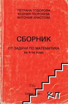 Сборник от задачи по математика за 4. клас