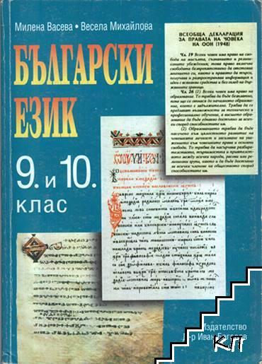 Български език за 9. и 10. клас