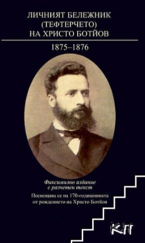 Личният бележник (тефтерчето) на Христо Ботйов (1875-1876)