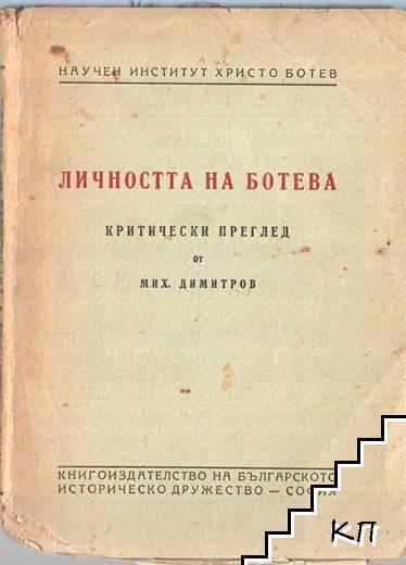 Личността на Ботева